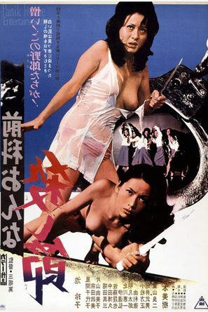 Zenka onna: koroshi-bushi - Japanese Movie Poster (thumbnail)