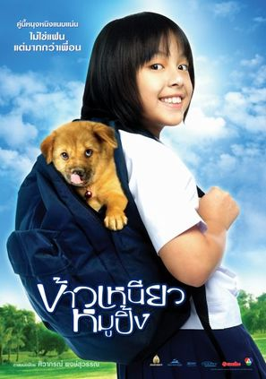 Khao niao moo ping - Thai Movie Poster (thumbnail)