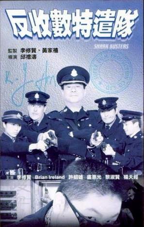 Baan sau chuk dak hin dui - Hong Kong Movie Poster (thumbnail)