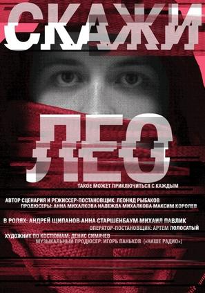 Skazhi Leo - Russian Movie Poster (thumbnail)