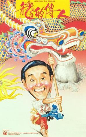 Legend Of The Dragon - Hong Kong Movie Poster (thumbnail)