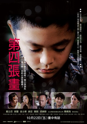 The Fourth Portrait - Taiwanese Movie Poster (thumbnail)