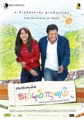 Abhiyum Naanum - Indian Movie Poster (thumbnail)