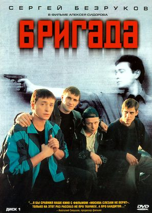 """Brigada"" - Russian Movie Cover (thumbnail)"