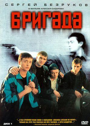 """Brigada"" - Russian Movie Cover (thumbnail)"