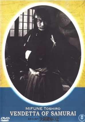 Araki Mataemon: Kettô kagiya no tsuji - Japanese DVD cover (thumbnail)
