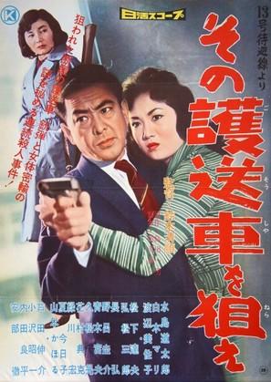 Jûsangô taihi-sen ori: Sono gôshô o nerae - Japanese Movie Poster (thumbnail)