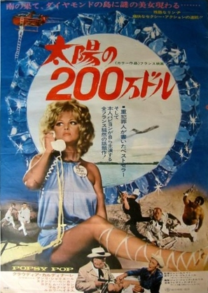 Popsy Pop - Japanese Movie Poster (thumbnail)