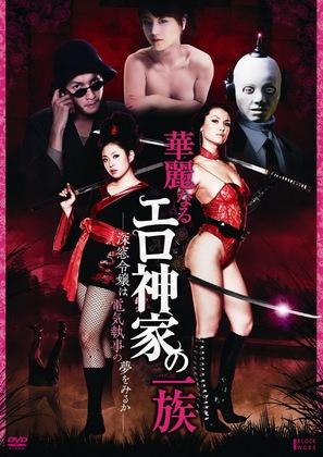 Karei naru erogami-ke no ichizoku: Shinsô reijô wa denki shitsuji no yume o miru ka - Japanese DVD cover (thumbnail)