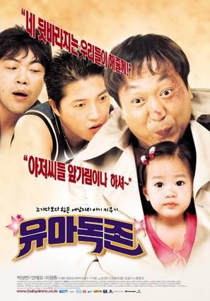 Yuadogjon - South Korean Movie Poster (thumbnail)