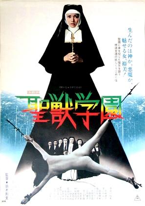 Seijû gakuen - Japanese Movie Poster (thumbnail)