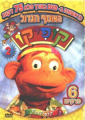 """Kofiko"" - Israeli Movie Cover (thumbnail)"