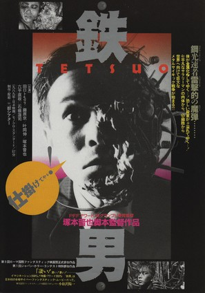 Tetsuo - Japanese Movie Poster (thumbnail)