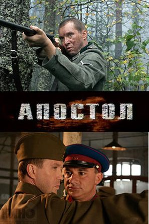 """Apostol"" - Russian Movie Poster (thumbnail)"