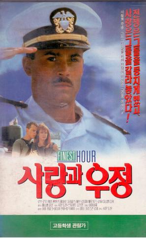 """Finest Hour"" - South Korean Movie Cover (thumbnail)"