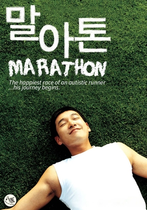 Marathon - South Korean Movie Poster (thumbnail)