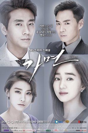 """""""Gamyeon"""" - South Korean Movie Poster (thumbnail)"""