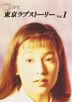 """Tokyo Love Story"" - Japanese Movie Cover (thumbnail)"