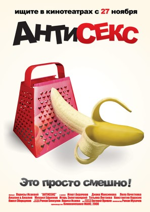 Antisex - Russian Movie Poster (thumbnail)