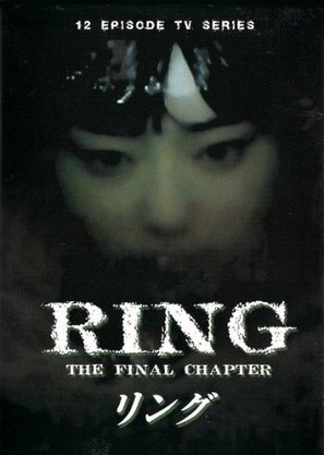 Ringu: Saishûshô - Japanese Movie Poster (thumbnail)