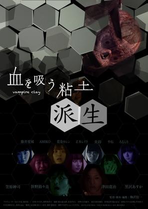 Chi o sû nendo: Hasei - Japanese Movie Poster (thumbnail)