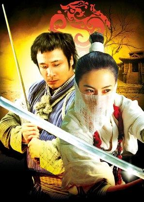 White Dragon - poster (thumbnail)