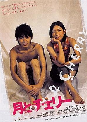 Tsuki to Cherry