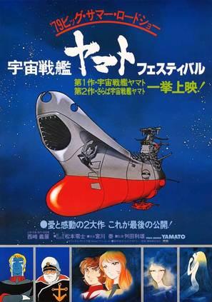 """Uchû senkan Yamato"" - Movie Poster (thumbnail)"
