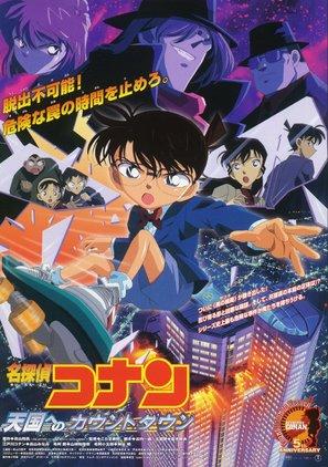 Meitantei Conan: Tengoku no countdown - Japanese poster (thumbnail)
