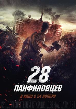 Dvadtsat vosem panfilovtsev - Russian Movie Poster (thumbnail)