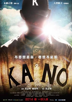 Kano - Taiwanese Movie Poster (thumbnail)