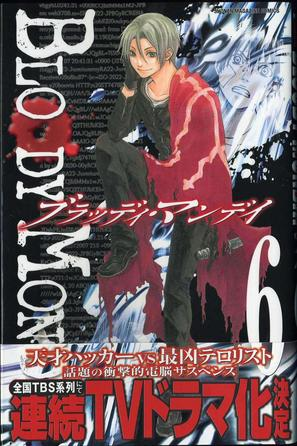 """Buraddi mandei"" - Japanese Movie Cover (thumbnail)"