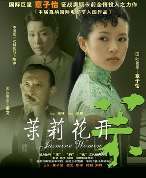 Jasmine Women - Chinese Movie Poster (thumbnail)