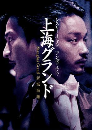 San seung hoi taan - Japanese Movie Poster (thumbnail)