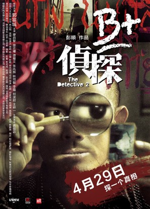 B+ jing taam - Chinese Movie Poster (thumbnail)