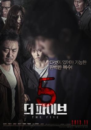 Deo pa-i-beu - South Korean Movie Poster (thumbnail)