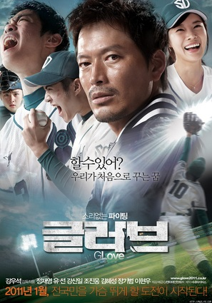 Geu-leo-beu - South Korean Movie Poster (thumbnail)