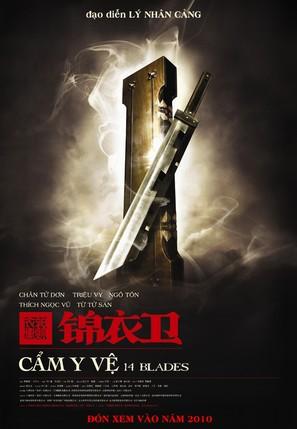 Gam yee wai - Vietnamese Movie Poster (thumbnail)