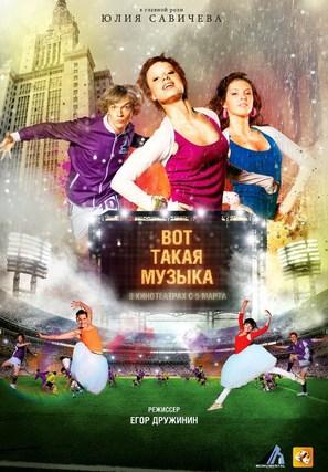 Pervaya lyubov: Vot takaya muzyka! - Russian Movie Poster (thumbnail)