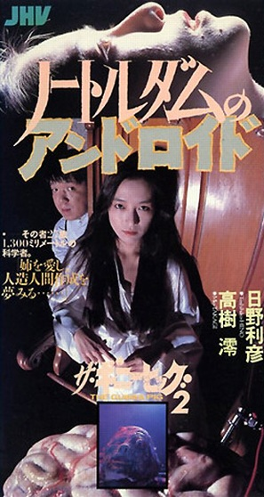 The guinea pig 2: Nôtoru Damu no andoroido - Japanese Movie Cover (thumbnail)