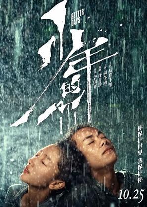 Shao nian de ni - Chinese Movie Poster (thumbnail)