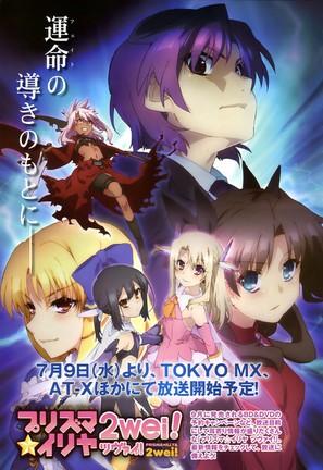 """Fate/kaleid liner Prisma Illya 2wei! Herz!"" - Japanese Movie Poster (thumbnail)"