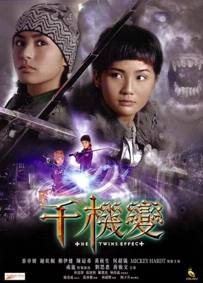 Chin gei bin - Hong Kong Movie Poster (thumbnail)