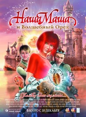 Nasha Masha v volshebnyy orekh - Russian Movie Poster (thumbnail)