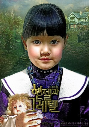 Henjel gwa Geuretel - South Korean Movie Poster (thumbnail)