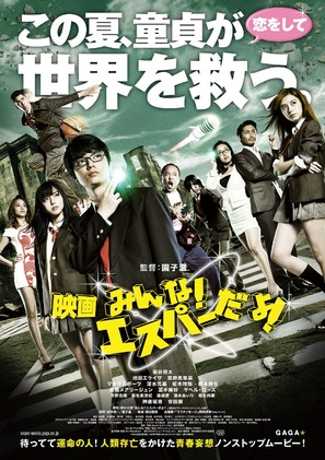 Eiga: minna! Esupâ da yo! - Japanese Movie Poster (thumbnail)