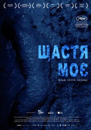 Schastye moe - Ukrainian Movie Poster (thumbnail)
