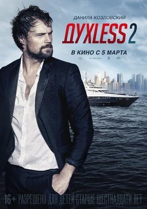 Dukhless 2 - Russian Movie Poster (thumbnail)