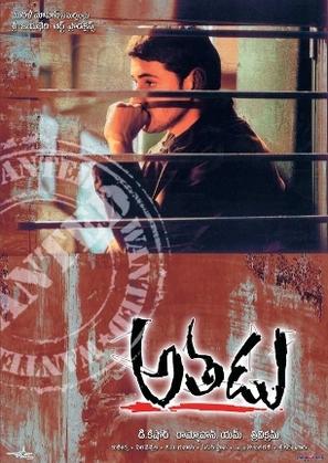 Athadu - Indian Movie Poster (thumbnail)