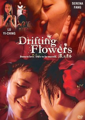 Piao lang qing chun - Movie Poster (thumbnail)